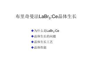 布里奇曼法 LaBr 3 :Ce 晶体生长