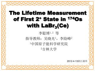 The Lifetime Measurement of First 2 +  State in  174 Os with LaBr 3 (Ce)