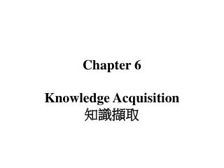 Chapter 6 Knowledge Acquisition 知識擷取
