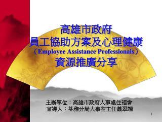 高雄市政府 員工協助方案及心理健康 ( Employee Assistance Professionals ) 資源推廣分享