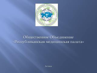 Общественное Объединение «Республиканская медицинская палата» Астана