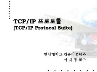 TCP/IP  프로토콜 ( TCP/IP Protocol Suite)