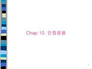 Chap 10.  인증응용