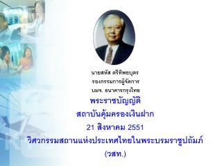 นายสหัส ตรีทิพยบุตร  รองกรรมการผู้จัดการ บมจ. ธนาคารกรุงไทย