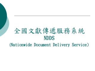 全國文獻傳遞服務系統 NDDS ( Nationwide Document Delivery Service)