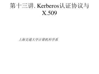 第十三讲 . Kerberos 认证协议与 X.509