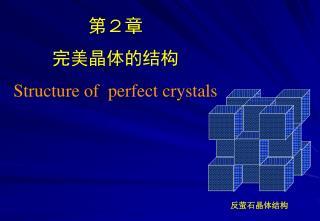 第2章  完美晶体的结构 Structure of  perfect crystals