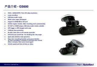 产品介绍  -  GS600