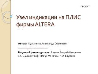 Узел индикации на ПЛИС фирмы ALTERA