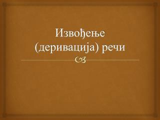 Извођење (деривација) речи