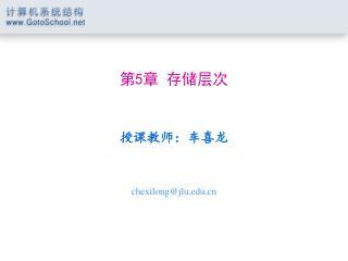 第 5 章 存储层次 授课教师:车喜龙 chexilong@jlu