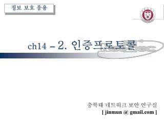 ch14 – 2.  인증프로토콜