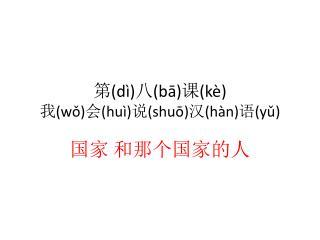 ? ( d� ) ? ( b? ) ? ( k� ) ? ( w? ) ? ( hu� ) ? ( shu? ) ? ( h�n ) ? ( y? )
