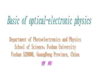 Basic of optical-electronic physics