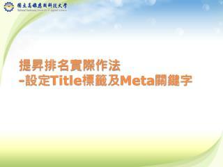 提昇排名實際 作法 - 設定 Title 標籤及 Meta 關鍵字