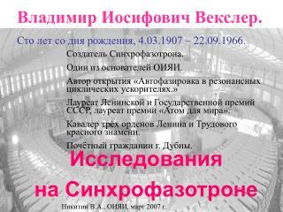 Владимир Иосифович Векслер. Сто лет со дня рождения, 4.03.1907 – 22.09.1966.