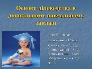 Основи діловодства в дошкільному навчальному закладі