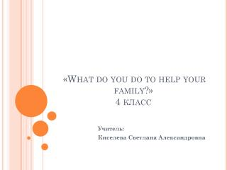 « What do you do to help your family? » 4  класс
