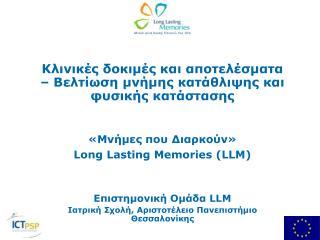 Κλινικές δοκιμές και αποτελέσματα – Βελτίωση μνήμης κατάθλιψης και φυσικής κατάστασης