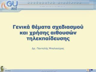 Γενικά θέματα σχεδιασμού  και χρήσης αιθουσών τηλεκπαίδευσης Δρ. Παντελής Μπαλαούρας