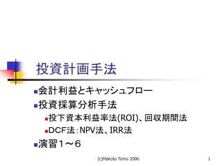 ROI DCF:NPVIRR 16