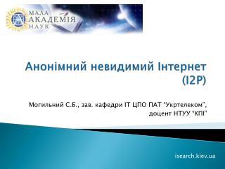 Анонімний невидимий Інтернет  (I2P)