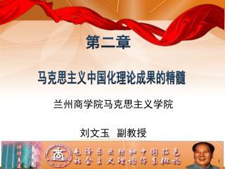兰州商学院马克思主义学院 刘 文玉   副教授