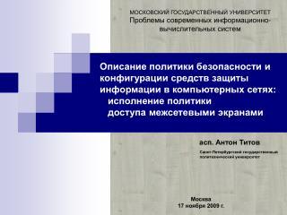 Описание политики безопасности и конфигурации средств защиты информации в компьютерных сетях: