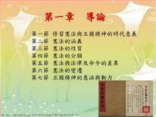 第一章  導論  第一節 修習憲法與立國精神的時代意義  第二節 憲法的涵義  第三節 憲法的性質  第四節 憲法的分類  第五節 憲法與法律及命令的差異  第六節 憲法的變遷