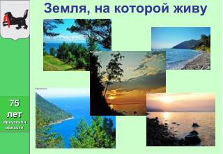 Земля, на которой живу