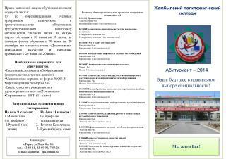 Жамбыл c кий политехнический  колледж