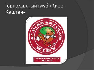 Горнолыжный клуб «Киев-Каштан»