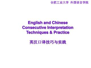 English and Chinese  Consecutive Interpretation  Techniques & Practice 英汉口译技巧与实践
