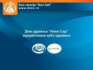 """Дом здравља """"Нови Сад""""  акредитована кућа здравља"""