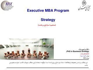 Executive MBA Program Strategy