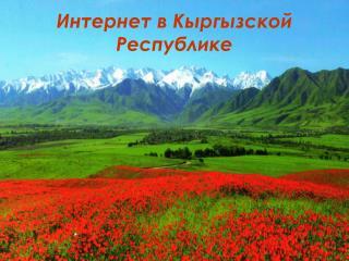 Интернет в Кыргызской Республике