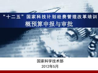 """""""十二五""""国家科技计划经费管理改革培训"""