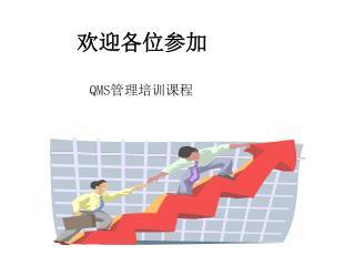 欢迎各位参加 QMS 管理培训课程
