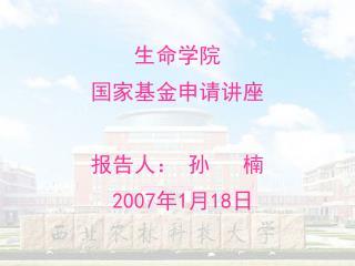 生命学院 国家基金申请讲座 报告人: 孙   楠 2007 年 1 月 18 日