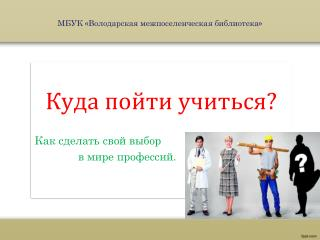 МБУК «Володарская межпоселенческая библиотека»