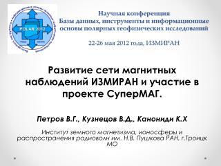 Развитие сети магнитных наблюдений ИЗМИРАН и участие в проекте  СуперМАГ .