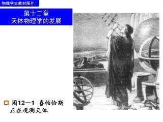 图 12 - 1   喜帕恰斯正在观测天体