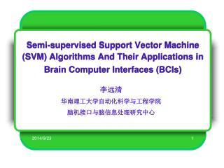 李远清 华南理工大学自动化科学与工程学院 脑机接口与脑信息处理研究中心