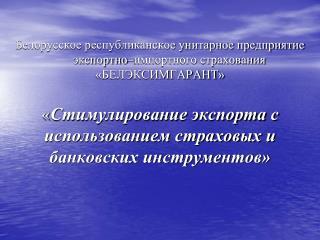 Нормативная правовая база Республики Беларусь.