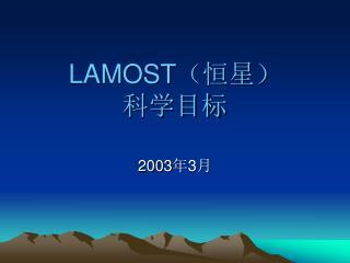 LAMOST (恒星) 科学目标