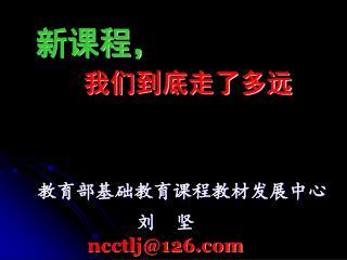 新课程, 我们到底走了多远 教育部基础教育课程教材发展中心 刘  坚 ncctlj@126