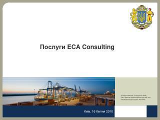 Послуги  ECA Consulting