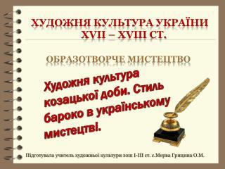 Художня  культура  України Х V ІІ – Х V ІІІ ст. Образотворче  мистецтво