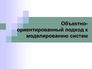 Объектно-ориентированный подход к моделированию систем