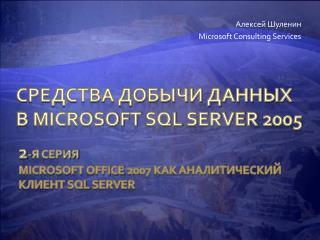 СРЕДСТВА Добычи данных в  Microsoft SQL Server  2005